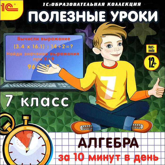 1С: Образовательная коллекция. Полезные уроки. Алгебра за 10 минут в день. 7 класс