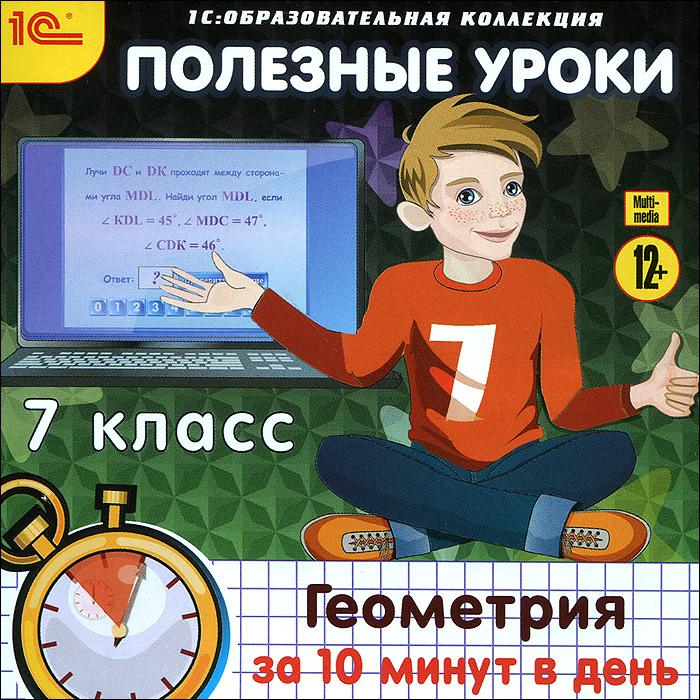 1С: Образовательная коллекция. Полезные уроки. Геометрия за 10 минут в день. 7 класс
