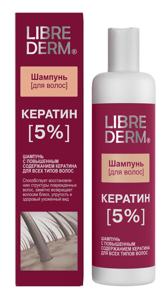 Librederm Шампунь Кератин, для всех типов волос, 250 мл8991Шампунь с повышенным содержанием кератина (5%) создан для очищения и одновременного оказания экстренной помощи сухим, ломким, тонким, лишенным жизненной силы волосам. Применение шампуня способствует восстановлению структуры поврежденных волос, заметно возвращает волосам блеск, упругость и здоровый ухоженный вид. Товар сертифицирован.