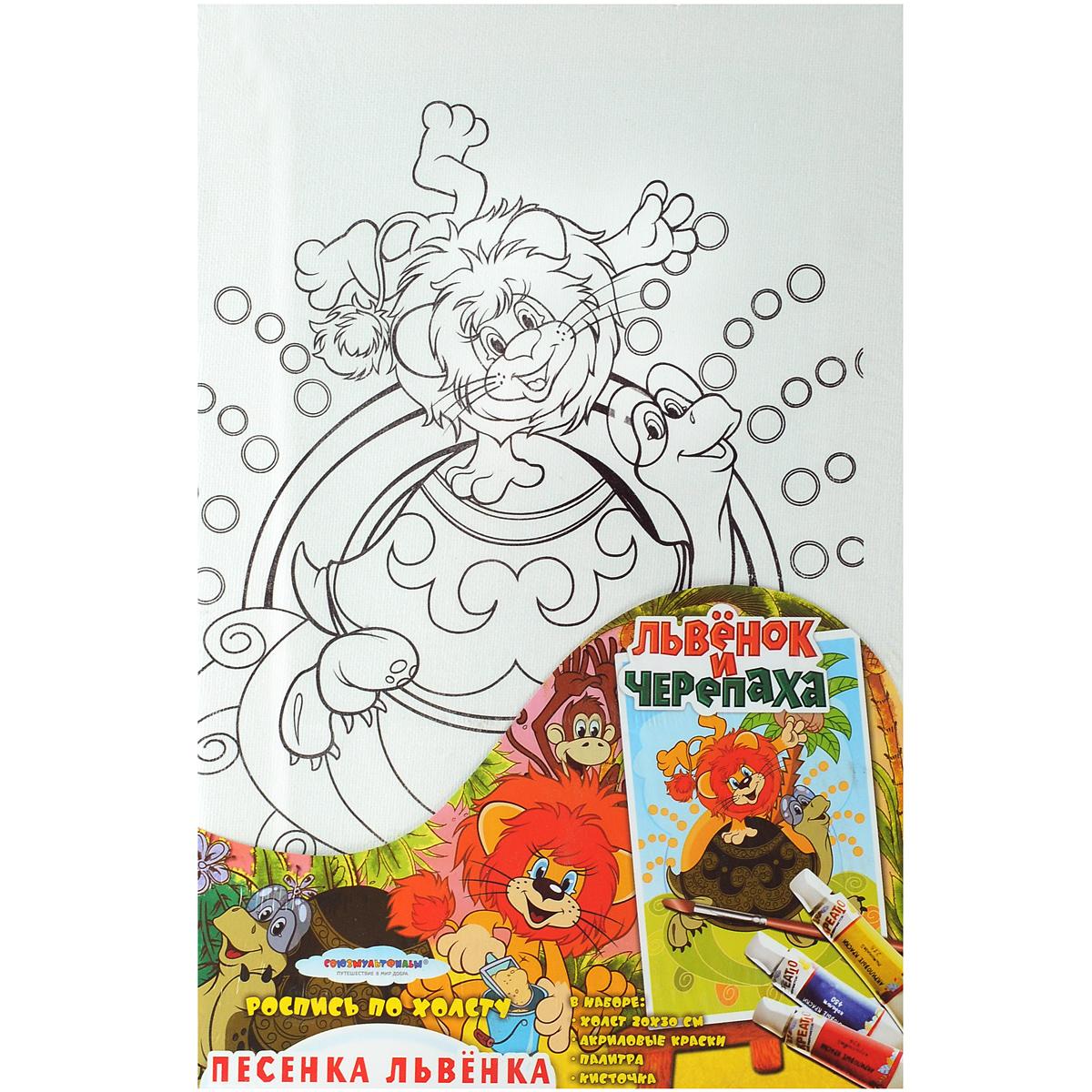 Набор для росписи по холсту Львенок и Черепаха4680010493243Набор для росписи по холсту Львенок и Черепаха позволит вашему ребенку создать яркую картину с изображением персонажей любимого мультфильма. В набор входит все необходимое: холст на тканевой основе с нанесенным контуром картины, закрепленный на деревянном подрамнике, пять тюбиков с акриловой краской желтого, красного, синего, зеленого и белого цветов, палитра и кисточка. Получившаяся картина станет превосходным украшением интерьера детской комнаты или оригинальным подарком близким и друзьям.