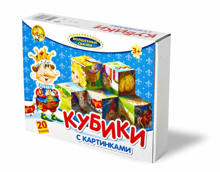 Кубики Десятое королевство Волшебные сказки, 20 шт00451Кубики Десятое королевство Волшебные сказки включают в себя 20 кубиков, на каждой грани которых расположен элемент рисунка. Всего малыш сможет собрать 6 красочных рисунков. Кубики выполнены из прочного безопасного пластика. Они очень приятные на ощупь, их грани идеально ровные, малышу непременно понравится держать их в руках, рассматривать и строить из них различные конструкции. А собирание ярких картинок с героями любимых сказок поможет малышу развить навыки логического мышления и поможет ему познакомиться с разными цветами и их названиями. Игры с кубиками развивают мелкую моторику рук, цветовое восприятие и пространственное мышление. Ребенку непременно понравится учиться и играть с кубиками, такие игры не только надолго займут внимание малыша, но и помогут ему развить мелкую моторику, пространственное мышление, зрительное и тактильное восприятие, а также воображение и координацию движений.