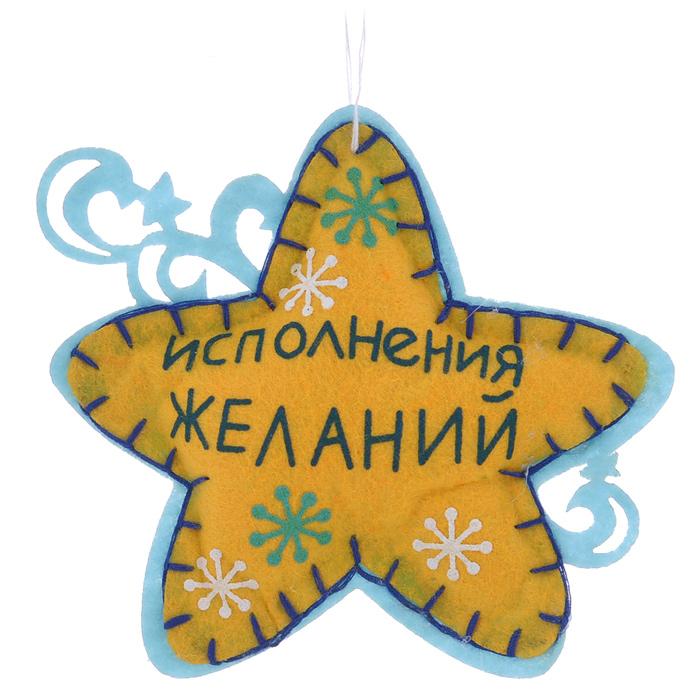Новогоднее подвесное украшение Sima-land Исполнения желаний, цвет: голубой, желтый. 708975708975Новогоднее украшение Sima-land Исполнения желаний отлично подойдет для декорации вашего дома и новогодней ели. Игрушка выполнена из войлока в виде звезды, декорированной снежинками. Украшение оснащено специальной текстильной петелькой для подвешивания. Елочная игрушка - символ Нового года. Она несет в себе волшебство и красоту праздника. Создайте в своем доме атмосферу веселья и радости, украшая всей семьей новогоднюю елку нарядными игрушками, которые будут из года в год накапливать теплоту воспоминаний. Коллекция декоративных украшений из серии Зимнее волшебство принесет в ваш дом ни с чем не сравнимое ощущение праздника!