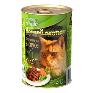 Консервы для взрослых кошек Ночной охотник, с телятиной и индейкой в соусе, 400 г17168Консервы для взрослых кошек Ночной охотник с телятиной и индейкой - полноценное сбалансированное питание для взрослых кошек. Корм изготовлен из натурального мяса, без содержания сои, консервантов и ГМО продуктов. В его состав входят питательные вещества, белки, минеральные вещества, витамины, таурин и другие компоненты, необходимые кошке для ежедневного питания. Состав: мясо и субпродукты животного происхождения (телятина не менее 10%, индейка не менее 10%), растительное масло, злаки, минеральные вещества, витамины А, D3, Е (tocopherol), таурин. Вес: 400 г. Энергетическая ценность: 80 ккал/100г. Товар сертифицирован. ан.