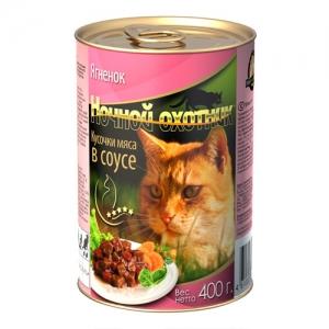 Консервы для взрослых кошек Ночной охотник, с ягненком в соусе, 400 г17172Консервы для взрослых кошек Ночной охотник с ягненком в соусе - полноценное сбалансированное питание для взрослых кошек. Изготовлены из натурального мяса, без содержания сои, консервантов и ГМО продуктов. В состав корма входят питательные вещества, белки, минеральные вещества, витамины, таурин и другие компоненты, необходимые кошке для ежедневного питания. Состав: мясо ягненка не менее 10%, мясо и субпродукты животного происхождения, злаки, растительное масло, минеральные вещества, таурин, витамины А, D, E. Пищевая ценность в 100 г: сырой белок - 7%, сырой жир - 3,5%, сырая клетчатка - 0,4%, кальций - 0,25%, фосфор - 0,3%, сырая зола - 2%, влажность 80%. Вес: 400 г. Энергетическая ценность: 80 ккал/100г. Товар сертифицирован.