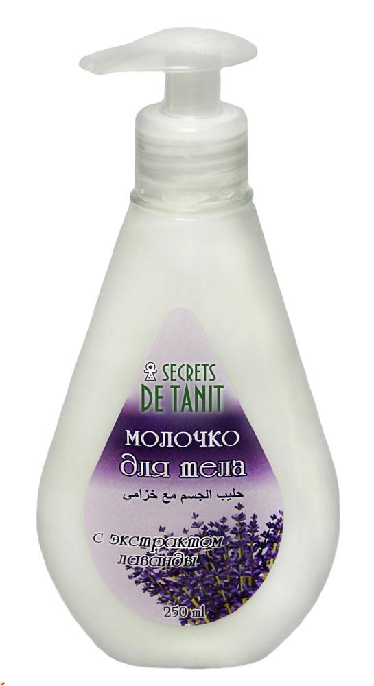 Secrets de Tanit Молочко для тела, с экстрактом лаванды, 250 мл00000000214Молочко для тела с маслом лаванды «Секреты Танит» обладает расслабляющими способностями эфирного масла лаванды. Оно дарит коже нежный ласковый уход и обволакивает ее ароматной вуалью, которая будет не навязчиво сопровождать вас весь день. Масло лаванды устраняет шелушение, раздражение. Оказывает балансирующее действие на нервную систему, снимает нервное напряжение, помогает при истощении, депрессии, истерии, меланхолии. Обладает антисептическим действием Молочко с экстрактом лаванды «Секреты Танит» используется после Маски для тела релаксирующей с экстрактом лаванды «Секреты Танит» или как каждодневное средство для тела. Товар сертифицирован.