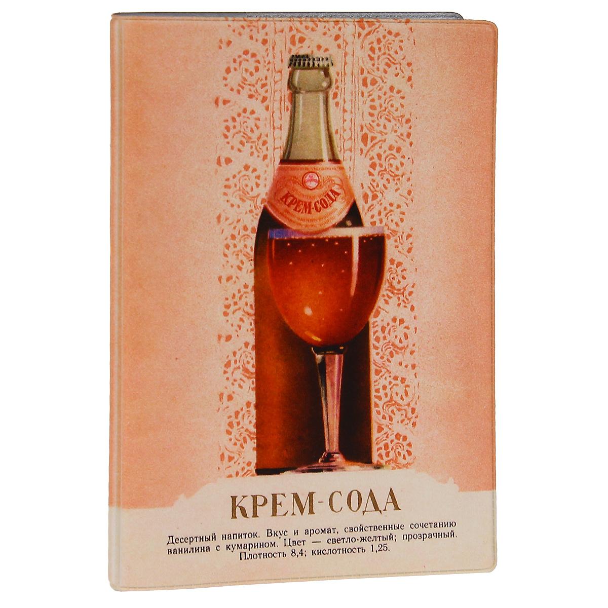 Обложка для паспорта Крем-сода. OZAM271OZAM271Обложка для паспорта Mitya Veselkov Крем-сода выполнена из прочного ПВХ и оформлена изображением бутылки Крем-сода и бокала с напитком. Такая обложка не только поможет сохранить внешний вид ваших документов и защитит их от повреждений, но и станет стильным аксессуаром, идеально подходящим вашему образу. Яркая и оригинальная обложка подчеркнет вашу индивидуальность и изысканный вкус. Обложка для паспорта стильного дизайна может быть достойным и оригинальным подарком.