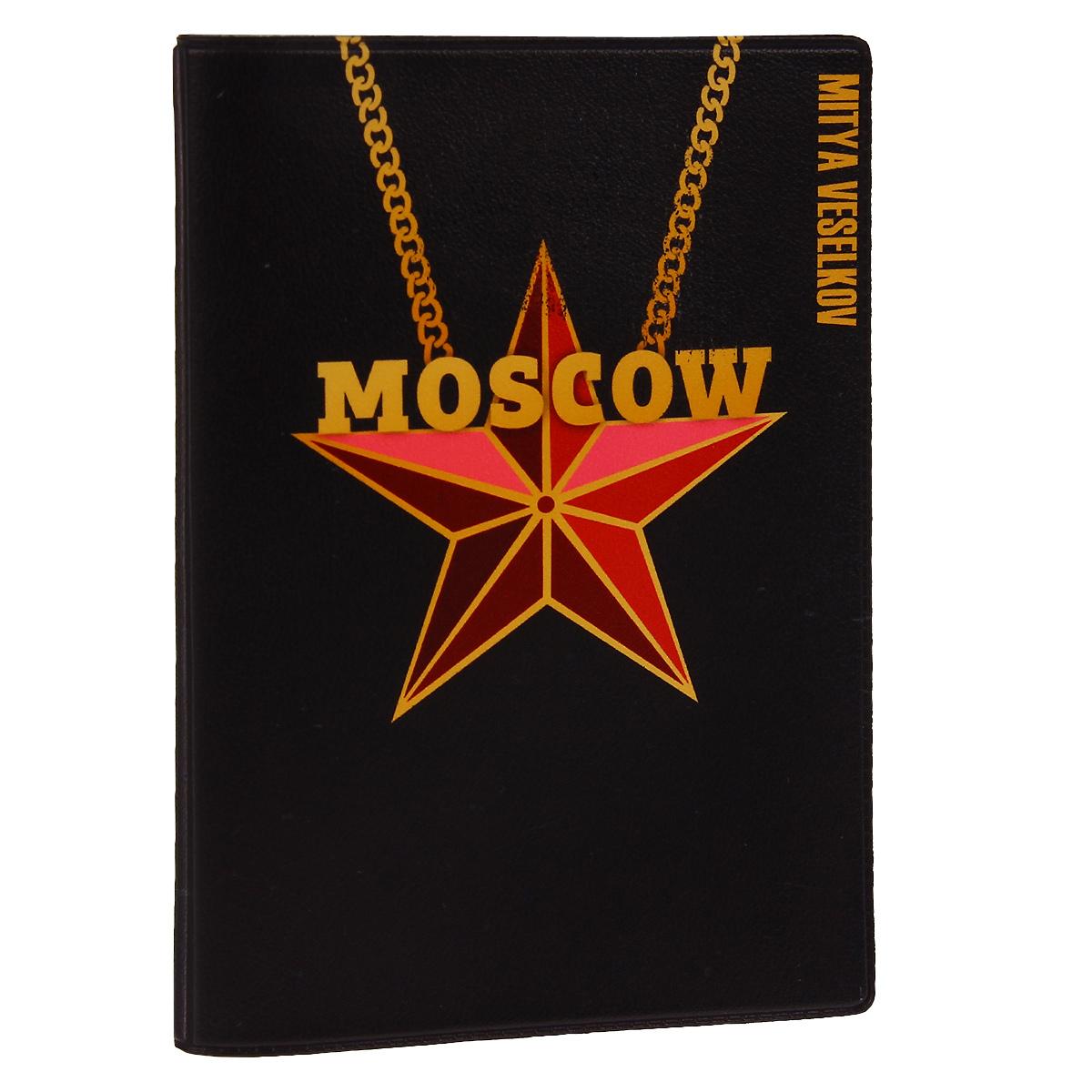 Обложка для паспорта Moscow Star. OZAM275OZAM275Обложка для паспорта Mitya Veselkov Moscow Star выполнена из прочного ПВХ и оформлена изображением красной пятиконечной звезды, подвешенной на цепочку, и надписью Moscow. Такая обложка не только поможет сохранить внешний вид ваших документов и защитит их от повреждений, но и станет стильным аксессуаром, идеально подходящим вашему образу. Яркая и оригинальная обложка подчеркнет вашу индивидуальность и изысканный вкус. Обложка для паспорта стильного дизайна может быть достойным и оригинальным подарком.