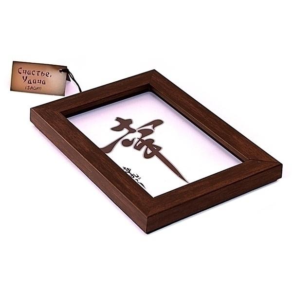 Панно декоративное настенное Удача94963Декоративное настенное панно Удача выполнено в виде рамки с иероглифом внутри. Рамка изготовлена из пластика, обратная сторона рамки оформлена бархатом. Такое панно позволит вам украсить интерьер дома, рабочего кабинета или любого другого помещения оригинальным образом.Панно оснащено специальной петелькой для подвешивания. С таким панно вы сможете не просто внести в интерьер элемент оригинальности, но и создать атмосферу загадочности и изысканности.