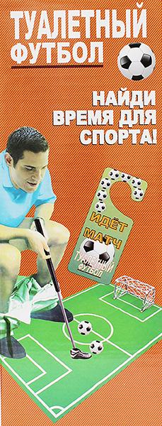 Туалетный Футбол ЭВРИКА95220Не теряйте времени зря! Необычный набор для игры в футбол поможет вам использовать для развития сноровки те минуты, которые раньше пропадали даром. Дл Материал: нетканое полотно, пластик, металл, картон