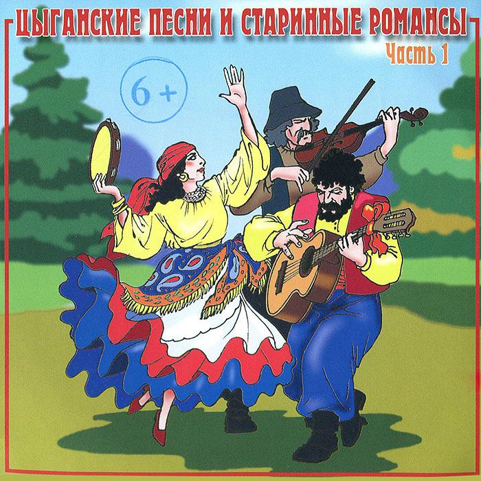 Zakazat.ru: Цыганские песни и старинные романсы. Часть 1