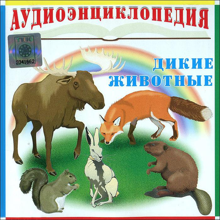 Аудиоэнциклопедия. Дикие животные 2014 Audio CD