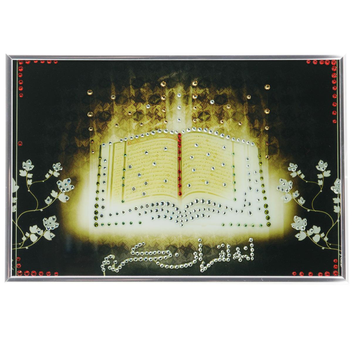 Картина с кристаллами Swarovski Коран, 31 х 21 см1181Изящная картина в металлической раме, инкрустирована кристаллами Swarovski, которые отличаются четкой и ровной огранкой, ярким блеском и чистотой цвета. Красочное изображение книги и цветочных узоров, расположенное под стеклом, прекрасно дополняет блеск кристаллов. С обратной стороны имеется металлическая петелька для размещения картины на стене. Картина с кристаллами Swarovski Коран элегантно украсит интерьер дома или офиса, а также станет прекрасным подарком, который обязательно понравится получателю. Блеск кристаллов в интерьере, что может быть сказочнее и удивительнее. Картина упакована в подарочную картонную коробку синего цвета и комплектуется сертификатом соответствия Swarovski.