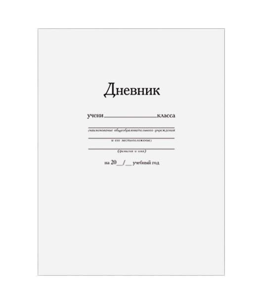 Дневник для средних и старших классов классов в твердой обложкеДУ114816Классический дневник для учеников средних и старших классов. Бумага: офсет.