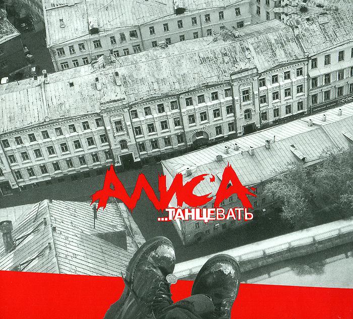 Издание содержит иллюстрированный 16 -страничный буклет с текстами песен на русском языке.