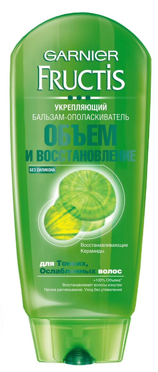 Garnier Бальзам-ополаскиватель Fructis, Объем и восстановление, укрепляющий, для тонких и ослабленных волос, 200 мл