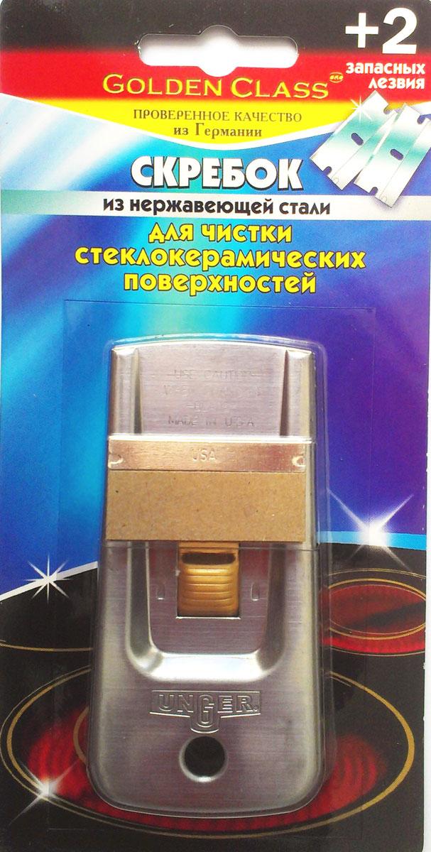 Скребок для чистки стеклокерамических плит Golden Class26