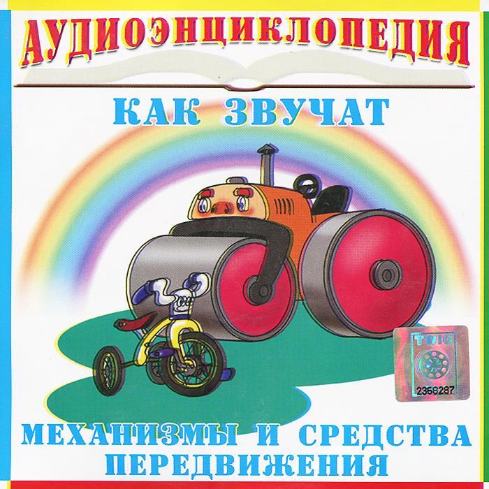 Zakazat.ru: Аудиоэнциклопедия. Как звучат механизмы и средства передвижения