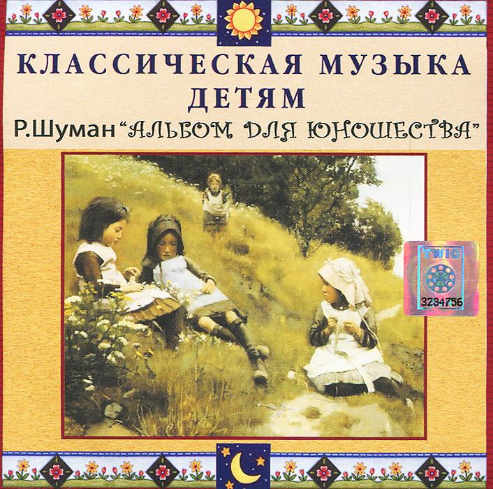 Аранжировка, запись, исполнение - Александр Климов.
