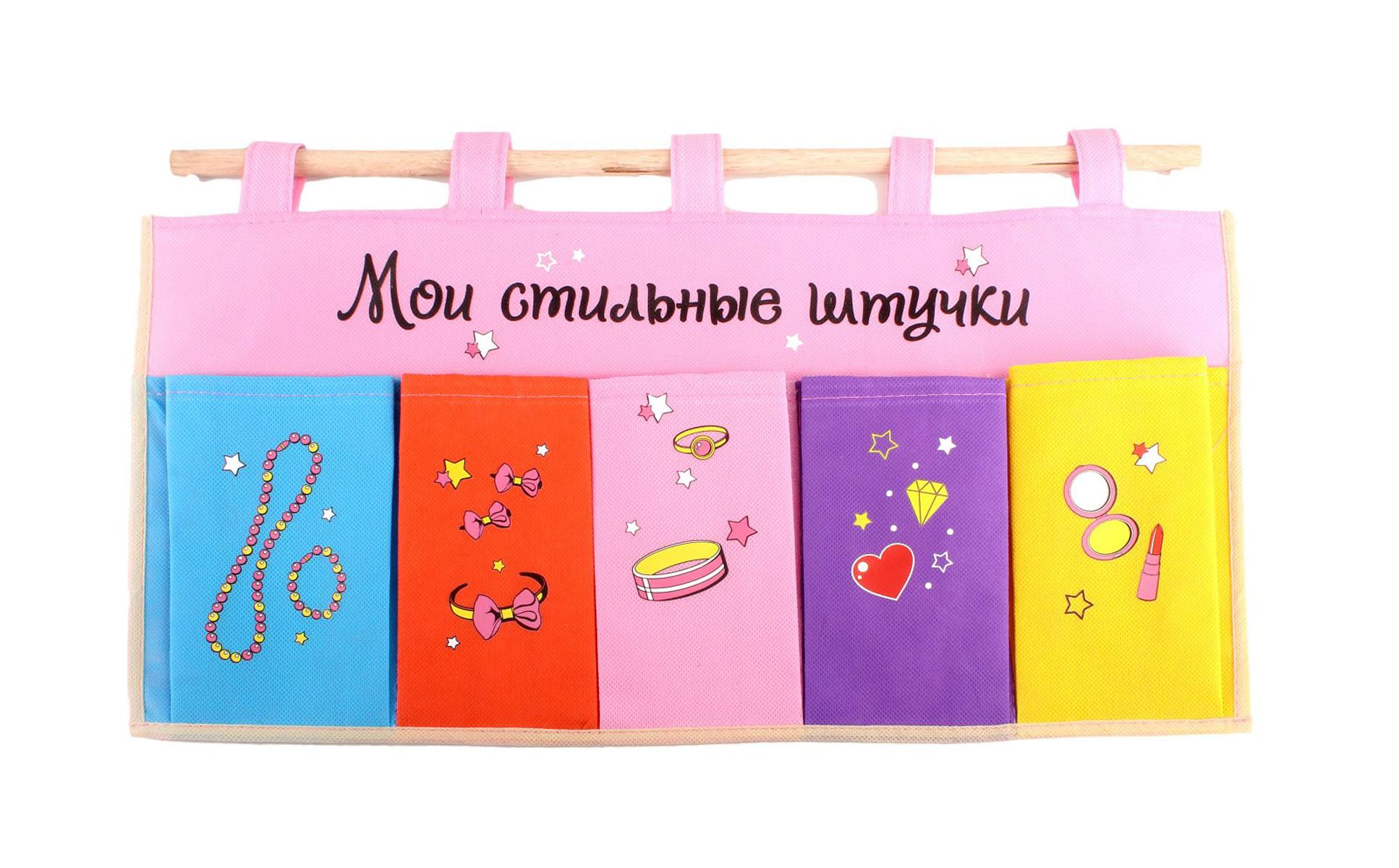 Кармашки на стену Sima-land Мои стильные штучки, цвет: розовый, синий, красный, 5 шт670605Кармашки на стену Sima-land «Мои стильные штучки», изготовленные из текстиля, предназначены для хранения необходимых вещей, множества мелочей в гардеробной, ванной, детской комнатах. Изделие представляет собой текстильное полотно с пятью пришитыми кармашками. Благодаря деревянной планке и шнурку, кармашки можно подвесить на стену или дверь в необходимом для вас месте. Кармашки декорированы изображениями бус, колечек, зеркальца и надписью «Мои стильные штучки». Этот нужный предмет может стать одновременно и декоративным элементом комнаты. Яркий дизайн, как ничто иное, способен оживить интерьер вашего дома.