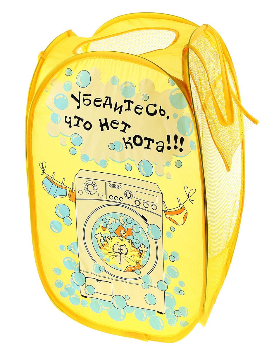 Корзина для белья Sima-land Убедитесь, что нет кота!, цвет: желтый, 35 см х 35 см х 55 см752378Корзина для белья Sima-land Убедитесь, что нет кота! изготовлена из текстиля. Удобная, практичная и оригинальная корзина для белья декорирована изображением забавного кота и предназначена для сбора и хранения вещей перед стиркой. Сверху имеются ручки для переноски. С трех сторон корзина выполнена из сетки для вентиляции белья. Сбоку имеется карман. Корзина для белья Sima-land Убедитесь, что нет кота! станет оригинальным украшением интерьера ванной комнаты.