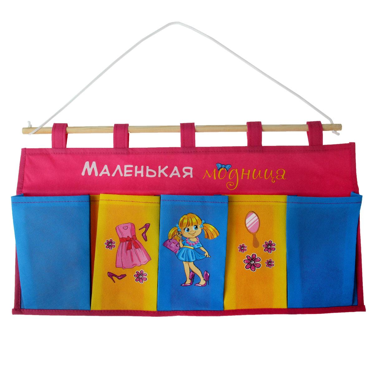 Кармашки на стену Sima-land Маленькая модница, цвет: бордовый, синий, желтый, 5 шт838302Кармашки на стену Sima-land «Маленькая модница», изготовленные из текстиля, предназначены для хранения необходимых вещей, множества мелочей в гардеробной, ванной, детской комнатах. Изделие представляет собой текстильное полотно с пятью пришитыми кармашками. Благодаря деревянной планке и шнурку, кармашки можно подвесить на стену или дверь в необходимом для вас месте. Кармашки декорированы изображениями девочки, платья, зеркальца и надписью «Маленькая модница». Этот нужный предмет может стать одновременно и декоративным элементом комнаты. Яркий дизайн, как ничто иное, способен оживить интерьер вашего дома.