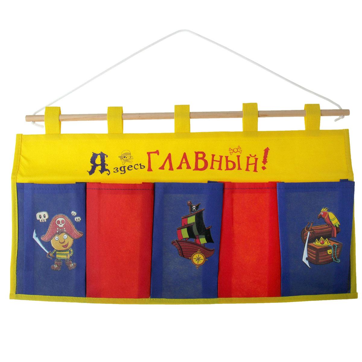 Кармашки на стену Sima-land Я здесь главный, цвет: синий, красный, желтый, 5 шт838305Кармашки на стену «Я здесь главный» предназначены для хранения необходимых вещей, множества мелочей в гардеробной, ванной, детской комнатах. Изделие выполнено из текстиля и представляет собой 5 сшитых между собой кармашков на ткани, которые, благодаря 5 петелькам, куда просовывается деревянная палочка на веревке, можно повесить в необходимом для вас и вашего ребенка месте. На кармашках имеются изображения в виде корабля, пирата, сундука и надпись «Я здесь главный!». Этот нужный предмет может стать одновременно и декоративным элементом комнаты. Яркий текстиль, как ничто иное, способен оживить интерьер вашего жилища и сделает каждый день ярче и радостнее.