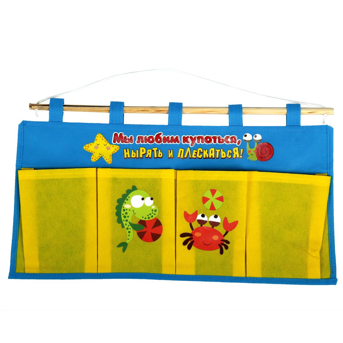 Кармашки на стену Sima-land Мы любим купаться, цвет: голубой, желтый, красный, 4 шт842448Кармашки на стену Sima-land «Мы любим купаться», изготовленные из текстиля, предназначены для хранения необходимых вещей, множества мелочей в гардеробной, ванной, детской комнатах. Изделие представляет собой текстильное полотно с четырьмя пришитыми кармашками. Благодаря деревянной планке и шнурку, кармашки можно подвесить на стену или дверь в необходимом для вас месте. Кармашки декорированы изображениями забавных морских обитателей и надписью «Мы любим купаться, нырять и плескаться!». Этот нужный предмет может стать одновременно и декоративным элементом комнаты. Яркий дизайн, как ничто иное, способен оживить интерьер вашего дома.