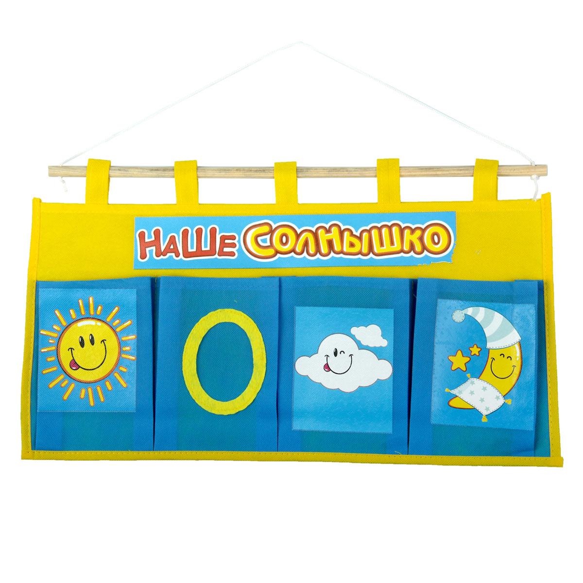 Кармашки на стену Sima-land Наше солнышко, цвет: голубой, желтый, белый, 4 шт842451Кармашки на стену Sima-land «Наше солнышко», изготовленные из текстиля, предназначены для хранения необходимых вещей, множества мелочей в гардеробной, ванной, детской комнатах. Изделие представляет собой текстильное полотно с четырьмя пришитыми кармашками. Благодаря деревянной планке и шнурку, кармашки можно подвесить на стену или дверь в необходимом для вас месте. Кармашки декорированы изображениями солнышка, облачка, месяца и надписью «Наше солнышко». Этот нужный предмет может стать одновременно и декоративным элементом комнаты. Яркий дизайн, как ничто иное, способен оживить интерьер вашего дома.