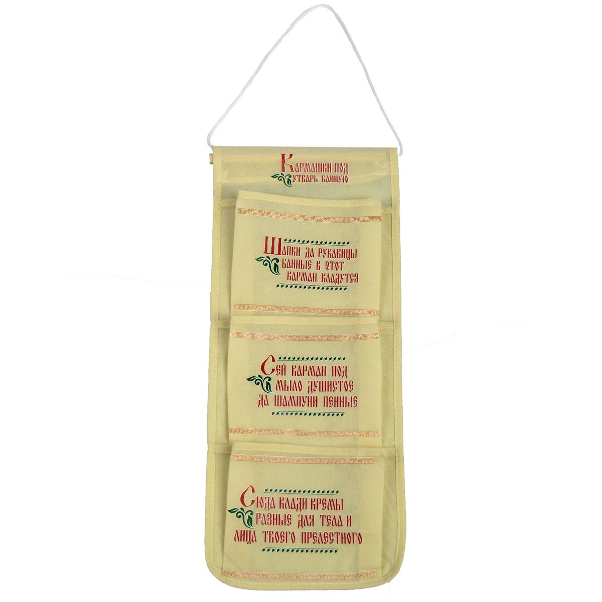 Кармашки на стену для бани Sima-land Кармашки под утварь банную, цвет: бежевый, 3 шт866553Кармашки на стену Sima-land Кармашки под утварь банную, изготовленные из текстиля, предназначены для хранения необходимых вещей, множества мелочей в бане или ванной комнате. Изделие представляет собой текстильное полотно с тремя пришитыми кармашками. Благодаря деревянной планке и шнурку, кармашки можно подвесить на стену или дверь в необходимом для вас месте. Кармашки декорированы надписями, информирующими о том, в какой карман, что нужно класть. Этот нужный предмет может стать одновременно и декоративным элементом бани или ванной комнаты.