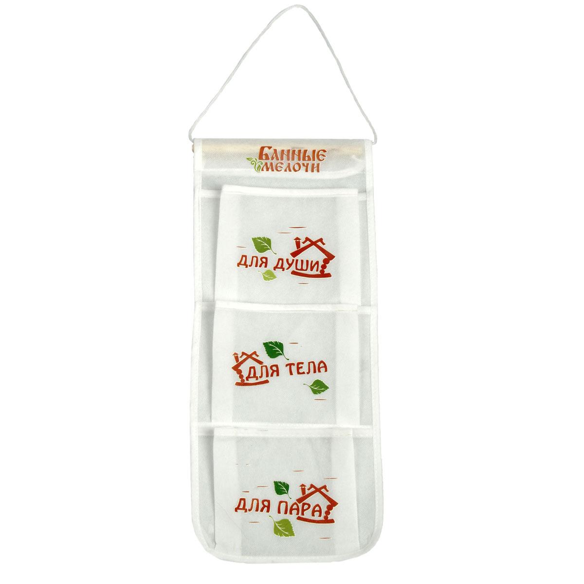 Кармашки на стену для бани Sima-land Банные мелочи, цвет: белый, 3 шт866555Кармашки на стену Sima-land Банные мелочи, изготовленные из текстиля, предназначены для хранения необходимых вещей, множества мелочей в бане или ванной комнате. Изделие представляет собой текстильное полотно с тремя пришитыми кармашками. Благодаря деревянной планке и шнурку, кармашки можно подвесить на стену или дверь в необходимом для вас месте. Кармашки декорированы надписями Для души, Для тела, Для пара. Этот нужный предмет может стать одновременно и декоративным элементом бани или ванной комнаты.
