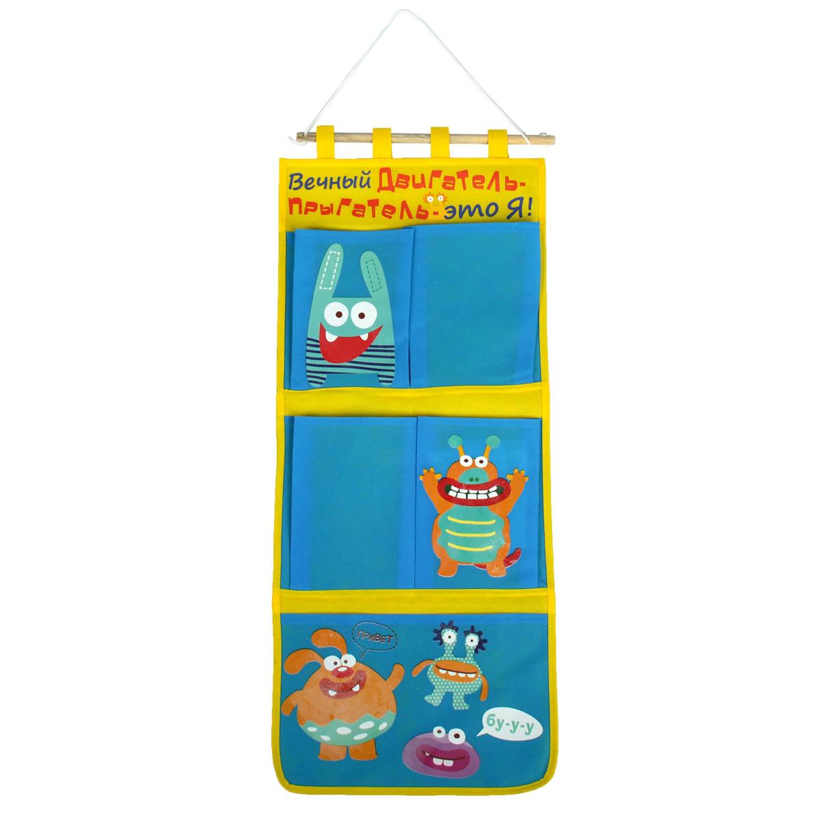 Кармашки на стену Sima-land Двигатель-прыгатель, цвет: голубой, желтый, белый, 5 шт906876Кармашки на стену Sima-land «Двигатель-прыгатель», изготовленные из текстиля, предназначены для хранения необходимых вещей, множества мелочей в гардеробной, ванной, детской комнатах. Изделие представляет собой текстильное полотно с пятью пришитыми кармашками. Благодаря деревянной планке и шнурку, кармашки можно подвесить на стену или дверь в необходимом для вас месте. Кармашки декорированы изображениями забавных фантастических мультяшек и надписью «Вечный двигатель-прыгатель - это я!». Этот нужный предмет может стать одновременно и декоративным элементом комнаты. Яркий дизайн, как ничто иное, способен оживить интерьер вашего дома.