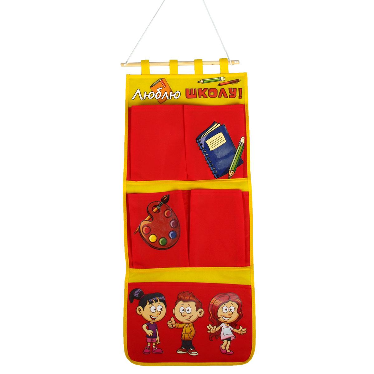 Кармашки на стену Sima-land Люблю школу!, цвет: красный, желтый, коричневый, 5 шт906878Кармашки на стену Sima-land «Люблю школу!», изготовленные из текстиля, предназначены для хранения необходимых вещей, множества мелочей в гардеробной, ванной, детской комнатах. Изделие представляет собой текстильное полотно с пятью пришитыми кармашками. Благодаря деревянной планке и шнурку, кармашки можно подвесить на стену или дверь в необходимом для вас месте. Кармашки декорированы изображениями веселых ребятишек, школьных принадлежностей и надписью «Люблю школу!». Этот нужный предмет может стать одновременно и декоративным элементом комнаты. Яркий дизайн, как ничто иное, способен оживить интерьер вашего дома.
