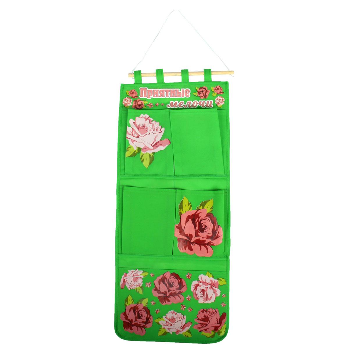 Кармашки на стену Sima-land Приятные мелочи, цвет: салатовый, розовый, бордовый, 5 шт906880Кармашки на стену Sima-land «Приятные мелочи», изготовленные из текстиля, предназначены для хранения необходимых вещей, множества мелочей в гардеробной, ванной, детской комнатах. Изделие представляет собой текстильное полотно с пятью пришитыми кармашками. Благодаря деревянной планке и шнурку, кармашки можно подвесить на стену или дверь в необходимом для вас месте. Кармашки декорированы изображениями роз и надписью «Приятные мелочи. Этот нужный предмет может стать одновременно и декоративным элементом комнаты. Яркий дизайн, как ничто иное, способен оживить интерьер вашего дома.