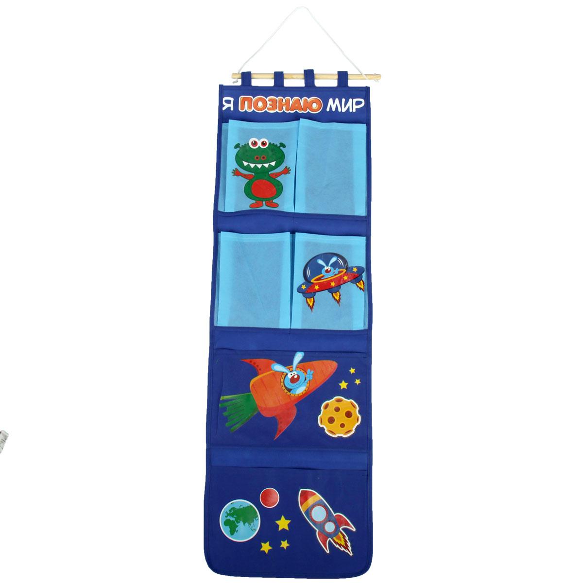 Кармашки на стену Sima-land Я познаю мир, цвет: голубой, синий, желтый, 6 шт906884Кармашки на стену Sima-land «Я познаю мир», изготовленные из текстиля, предназначены для хранения необходимых вещей, множества мелочей в гардеробной, ванной, детской комнатах. Изделие представляет собой текстильное полотно с шестью пришитыми кармашками. Благодаря деревянной планке и шнурку, кармашки можно подвесить на стену или дверь в необходимом для вас месте. Кармашки декорированы изображениями ракеты из морковки, космического корабля, инопланетянина и надписью «Я познаю мир». Этот нужный предмет может стать одновременно и декоративным элементом комнаты. Яркий дизайн, как ничто иное, способен оживить интерьер вашего дома.