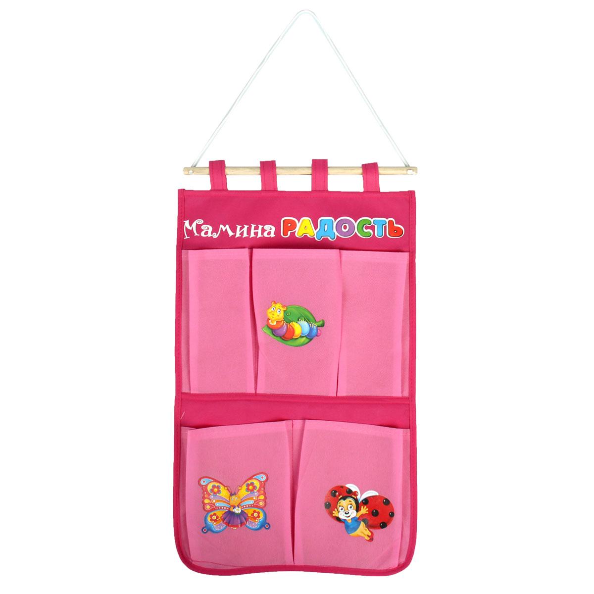 Кармашки на стену Sima-land Мамина радость, цвет: розовый, 5 шт906888Кармашки на стену Sima-land Мамина радость, изготовленные из текстиля, предназначены для хранения необходимых вещей, множества мелочей в гардеробной, ванной, детской комнатах. Изделие представляет собой текстильное полотно с 5 пришитыми кармашками. Благодаря деревянной планке и шнурку, кармашки можно подвесить на стену или дверь в необходимом для вас месте. Кармашки декорированы изображениями гусеницы, бабочки и божьей коровки. Этот нужный предмет может стать одновременно и декоративным элементом комнаты. Яркий дизайн, как ничто иное, способен оживить интерьер вашего дома.