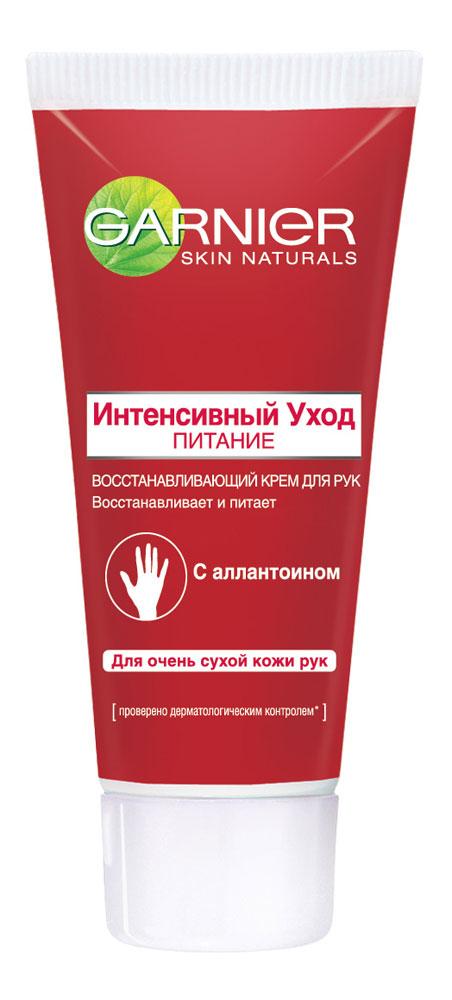 Garnier Крем для рук Интенсивный уход, восстанавливающий, антивозрастной, для очень сухой кожи, 100 мл
