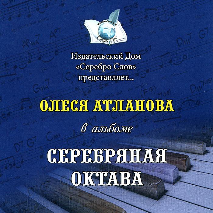 Олеся Атланова. Серебряная октава