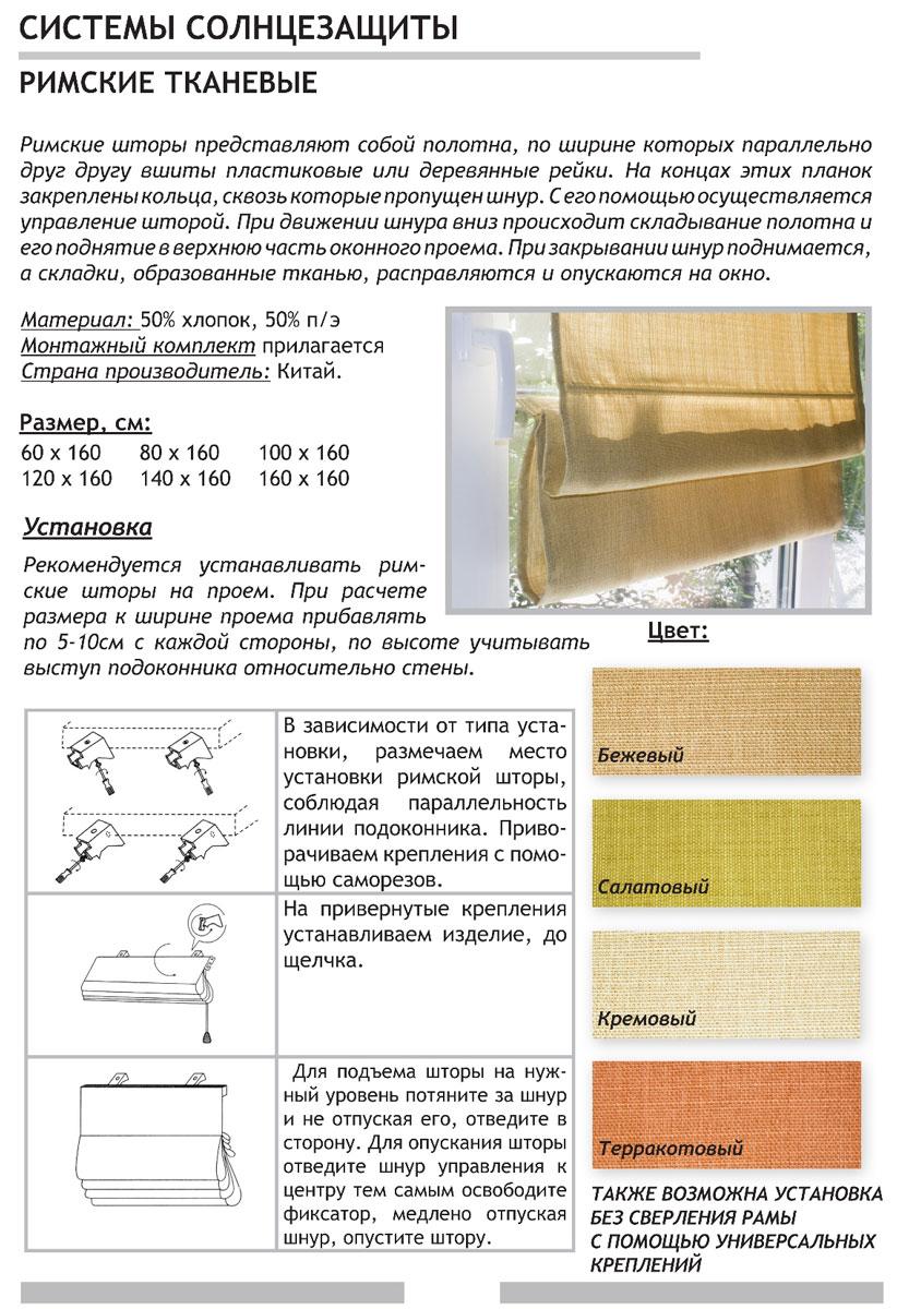 Римская штора Эскар 120 х 160 см, цвет: бежевый