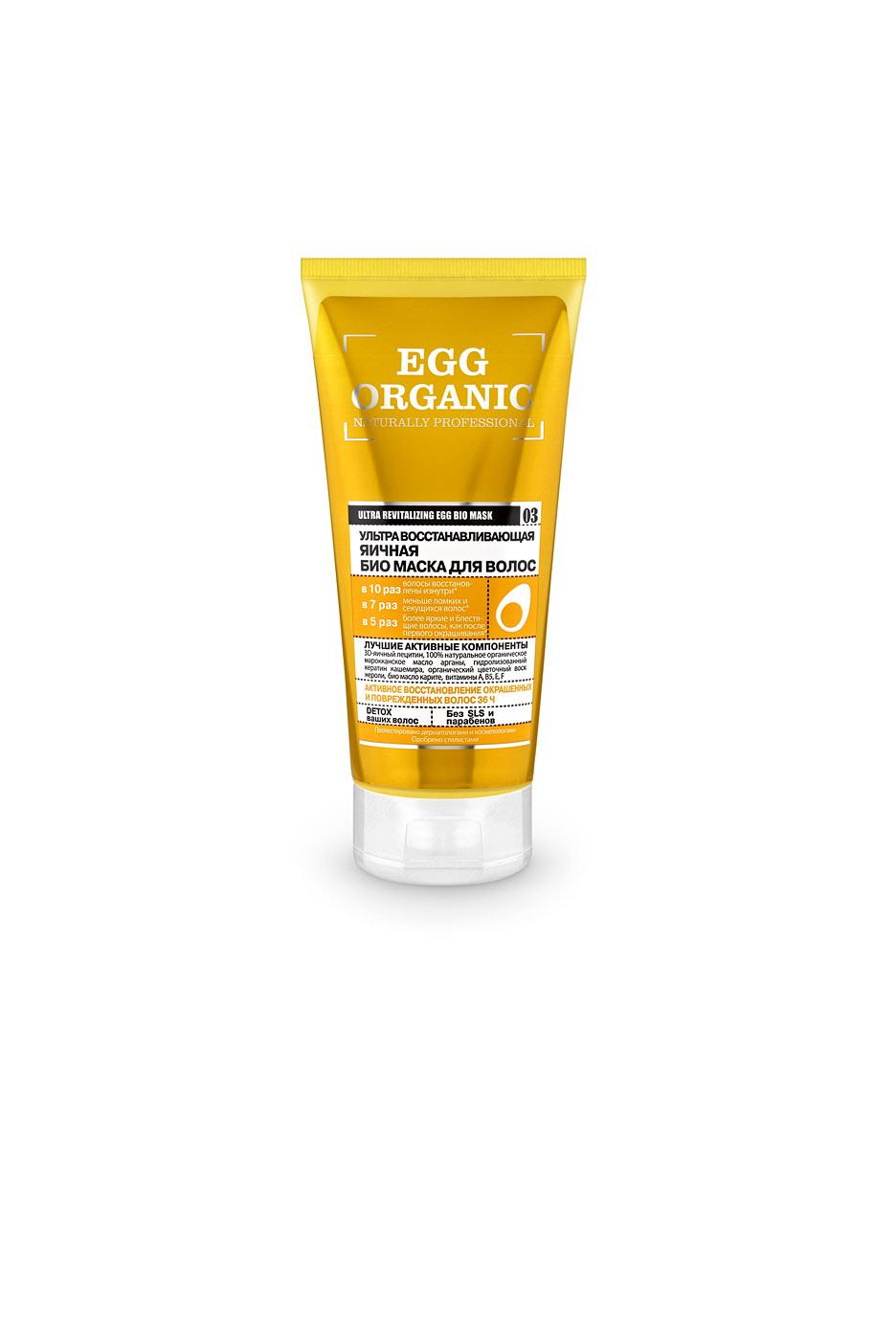 Оrganic Shop Naturally Professional Био-маска для волос Ультра Восстанавливающая, яичная, 200 мл0861-1-39463D-яичный лецитин эффективно залечивает структурные повреждения, восстанавливая волосы изнутри. 100% натуральные органические масла арганы и био-масло карите глубоко питают ослабленные и поврежденные волосы, обеспечивают надежную защиту от термо и УФ воздействий. Гидролизованный кератин кашемира устраняет ломкость и сечение волос, интенсивно укрепляет. Органический цветочный воск нероли придает волосам гладкость, зеркальный блеск и усиливает яркость цвета окрашенных волос. Товар сертифицирован.