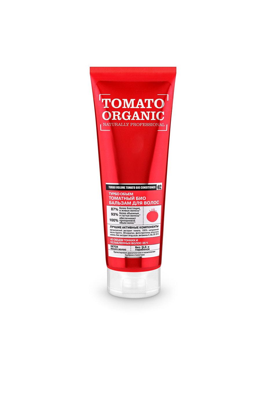 Оrganic Shop Naturally Professional Био-бальзам для волос Турбо Объем, томатный, 250 мл0861-1-4028Органический экстракт томата придает волосам роскошный объем и укрепляет их структуру. 100% натуральное масло бурити питает волосы и защищает от термо и УФ воздействия. 3D-кератин заполняет поврежденные участки волос, придавая им гладкость и шелковистость. Фито-протеины японского хлопка восстанавливают волосы по всей длине, делая их более густыми, объемными и крепкими. Экстракт ягод асаи насыщает волосы витаминами, придает им силу и блеск. Товар сертифицирован.