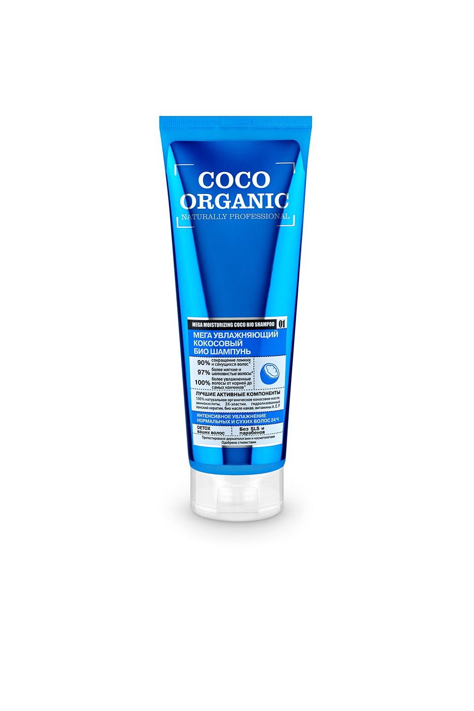 Оrganic Shop Naturally professional Шампунь для волос