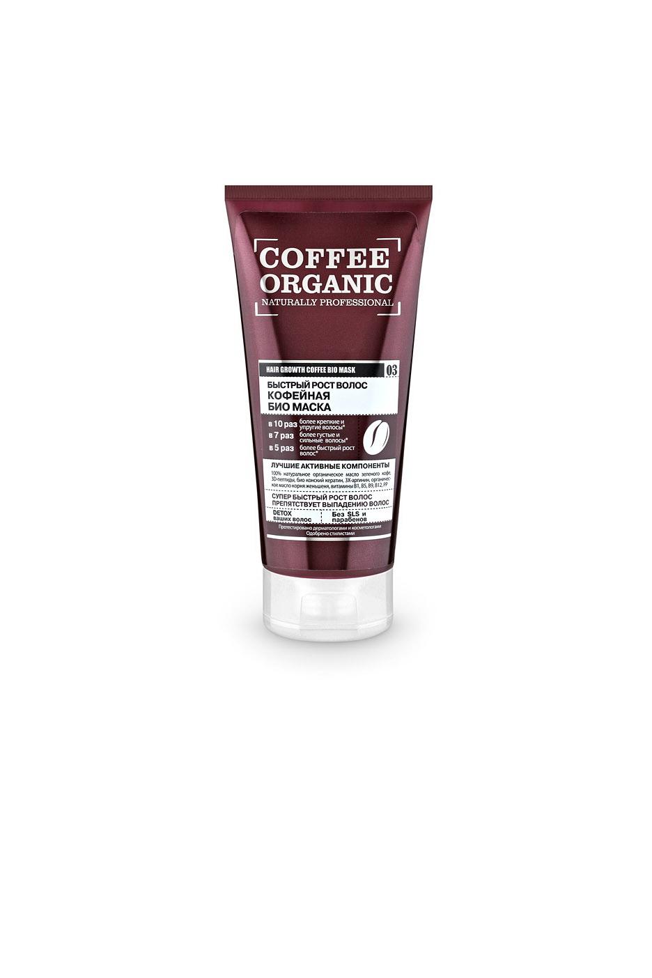 Оrganic Shop Naturally Professional Био-маска для волос Быстрый рост волос, кофейная, 200 мл (Organic Shop Naturally professional)