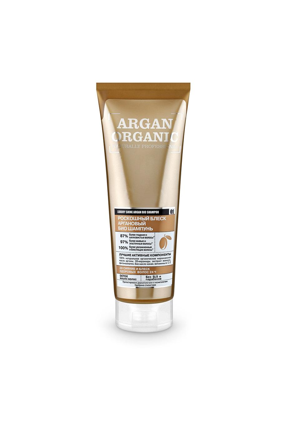 Оrganic Shop Naturally Professional Био-шампунь для волос Роскошный блеск, аргановый, 250 мл0861-1-4103100% натуральное органическое марокканское масло арганы интенсивно питает и увлажняет волосы, придает им зеркальный блеск и сияние. 3D-керамиды легко проникают внутрь волоса и восстанавливают их структуру, предотвращая ломкость и сечение. Экстракт жемчуга насыщает волосы минералами и аминокислотами, делая их гладкими и шелковистыми. Фито-коллаген проникает в глубь волос, уплотняя их структуру. Био масло какао укрепляет структуру волос, придавая им жизненную силу и энергию. Товар сертифицирован.