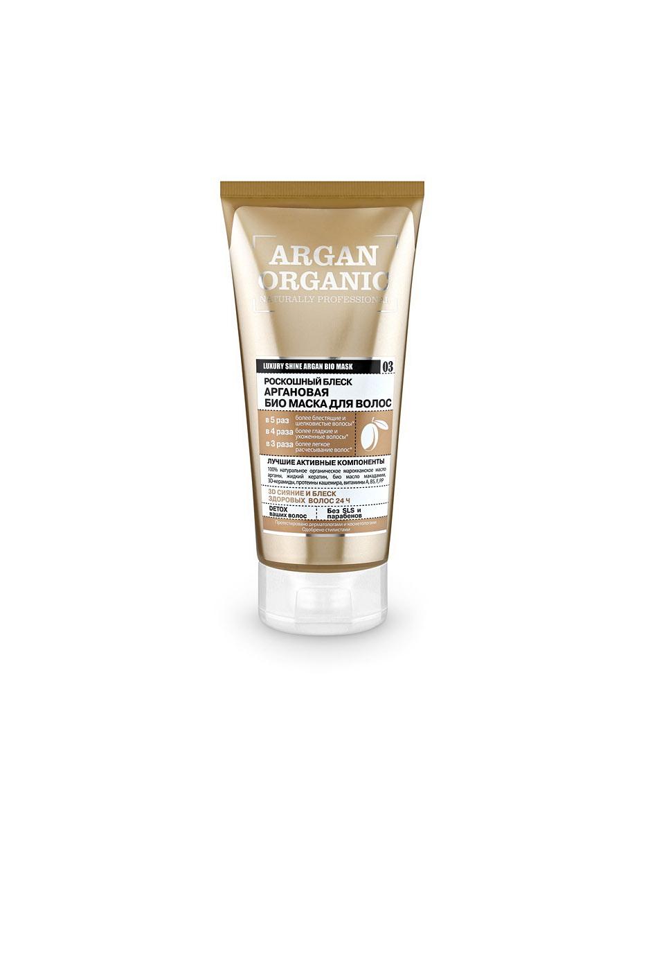 Оrganic Shop Naturally Professional Био-маска для волос Роскошный блеск, аргановая, 200 мл (Organic Shop Naturally professional)