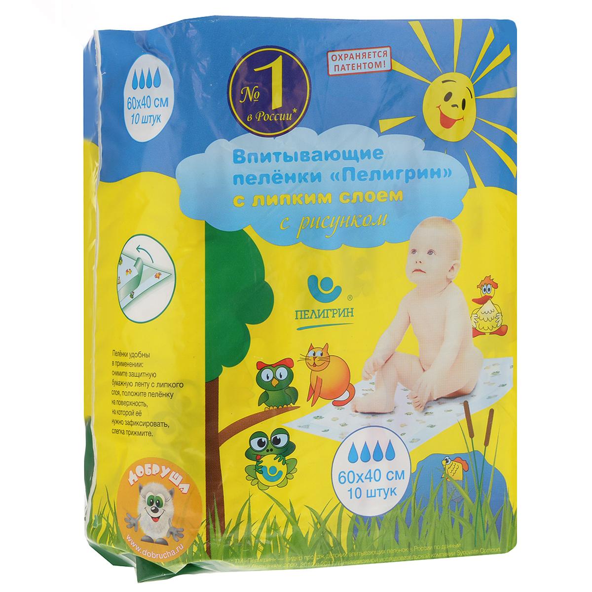 Пелигрин Пеленки впитывающие, с липким фиксирующим слоем, с рисунком, 60 см х 40 см, 10 штЛД40Впитывающие пеленки Пелигрин повышенной комфортности удобное средство для ухода за детьми, включая новорожденных. Пеленки используются как надежная защита кроваток, колясок и пеленальных столиков, а также они понадобятся на приеме у врача, во время игр малыша в манеже и при принятии воздушных ванн. Нетканый материал, пропуская влагу, всегда оставляет поверхность сухой; впитывающий слой надежно удерживает влагу и запах; полиэтиленовое основание исключает протекание жидкости. Пеленки надежно фиксируются на любой поверхности благодаря липкому слою. С пеленками Пелигрин вашему ребенку будет комфортно и на даче, и во время семейного пикника, и в путешествии. Товар сертифицирован.
