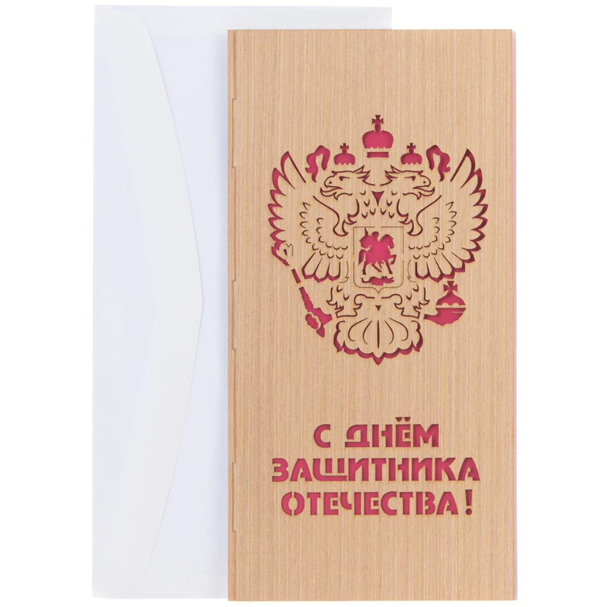 Открытка Караван-СТ 23 Февраля, с конвертом. ОБ13ОБ13