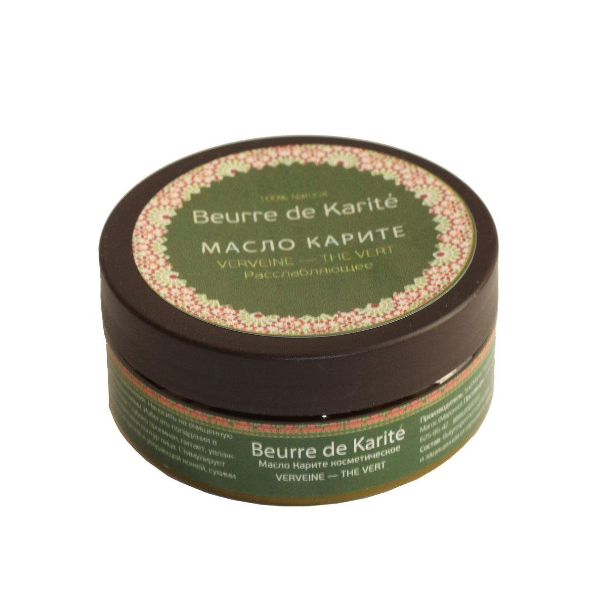 Дом Арганы Масло Карите Зеленый чай - вербена, косметическое, расслабляющее, 150 мл70568Содержит биологически активные компоненты эфирных масел вербены и зеленого чая, являющихся природными стимуляторами биохимических процессов в жировых клетках. Вербена омолаживает и разглаживает кожу, тонизирует ее, устраняет дряблость, подтягивает кожу. Масло вербены - хороший антисептик, оно благоприятно влияет на лечение кожных заболеваний (сыпь и т.д.), устраняет потливость, дезодорирует кожу. Зеленый чай является прекрасным средством для укрепления волосяных луковиц, способствуют восстановлению структуры волос, делая их сильнее и позволяя забыть о секущихся кончиках. Композиция эфирных масел в сочетании с маслом карите, обладает регенерирующим и антивозрастным эффектом. Товар сертифицирован.