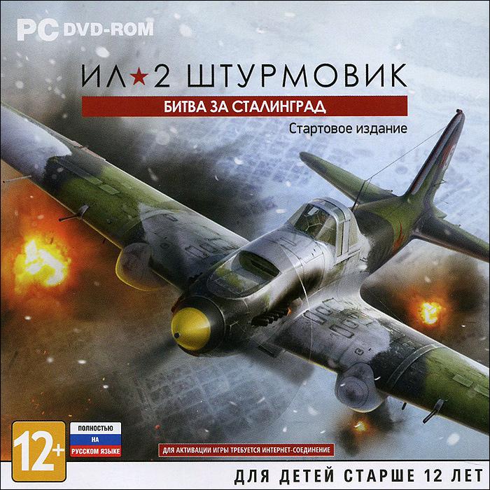 Zakazat.ru Ил-2 Штурмовик: Битва за Сталинград