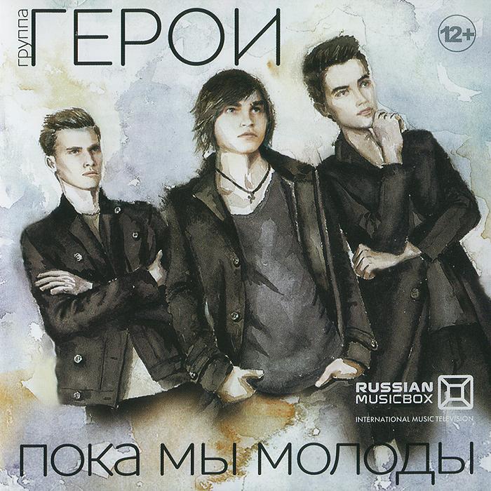 Издание содержит 10-страничный буклет с текстами песен на русском языке.