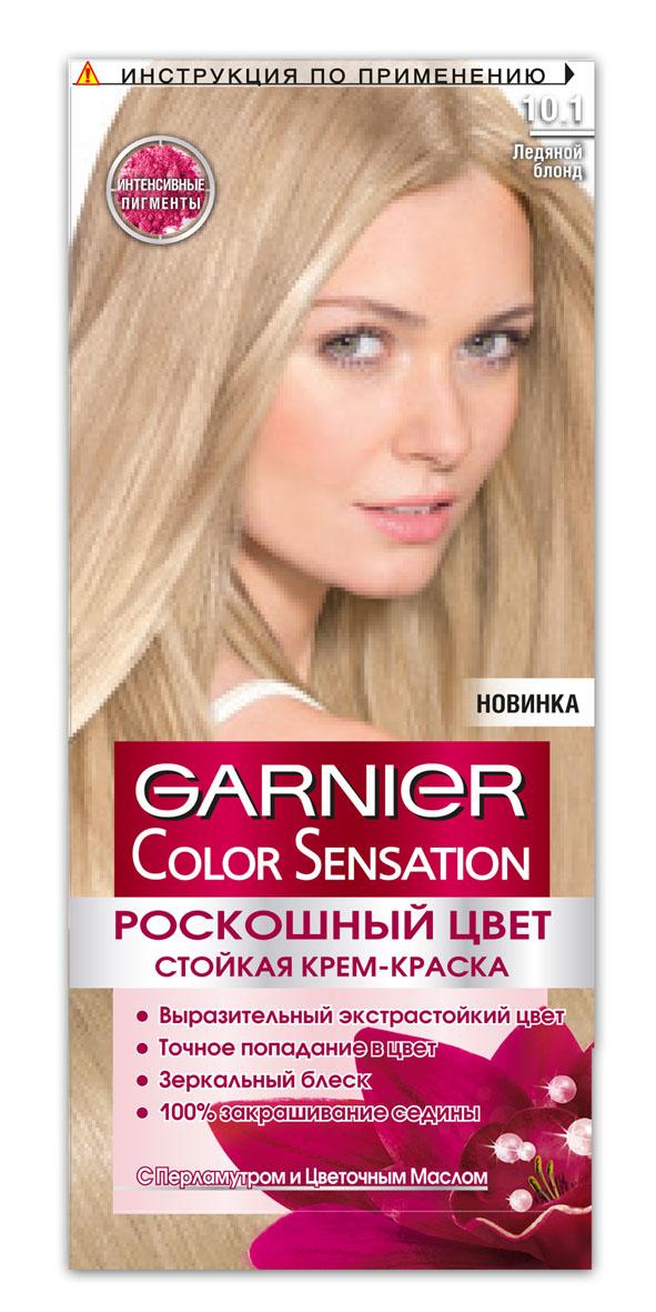 Garnier Стойкая крем-краска для волос Color Sensation, Роскошь цвета, оттенок 10.1, Ледяной блонд, 110 млC5735511Стойкая крем - краска c перламутром и цветочным маслом. Выразительный экстрастойкий цвет. Точное попадание в цвет. Зеркальный блеск. 100% закрашивание седины.